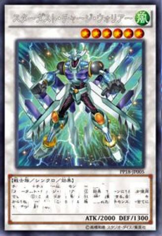 File:StardustChargeWarrior-PP18-JP-OP.png