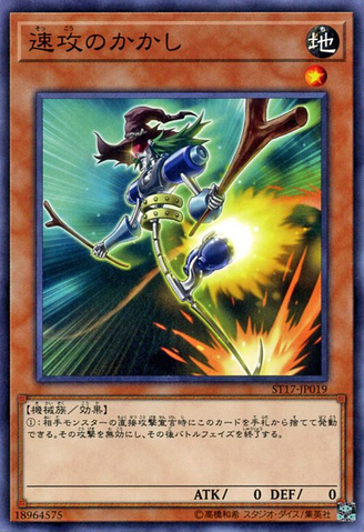 File:SwiftScarecrow-ST17-JP-C.png