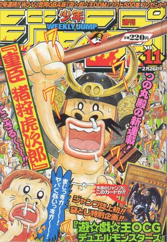 <i>Weekly Shōnen Jump</i> 2001, Issue 11