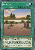 ZenGarden-ZDC1-JP-VG