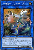 BinarySorceress-SD32-JP-SR