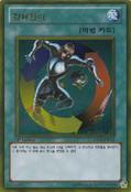 CreatureSwap-GS04-KR-GUR-1E