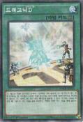 DragonicDiagram-MACR-KR-C-1E