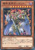 EmperorMajuGarzett-DANE-JP-C