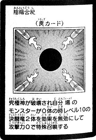 File:EnshrinedForcesofDuality-JP-Manga-5D.png