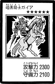 File:GaiatheFierceKnight-JP-Manga-DM.png