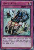 Geargiagear-DS14-KR-UR-1E