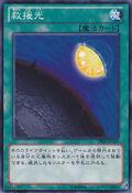 LightofRedemption-DE02-JP-C