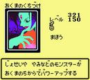 Malevolent Nuzzler (DM2)