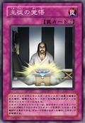 MasterandServantsResolve-JP-Anime-5D