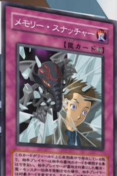 File:MemorySnatcher-JP-Anime-GX.png