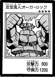 File:RockOgreGrotto1-JP-Manga-DM.png