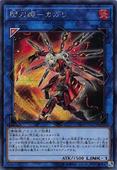 SkyStrikerAceKagari-DBDS-JP-ScR