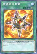 SpiritConverter-REDU-TC-C