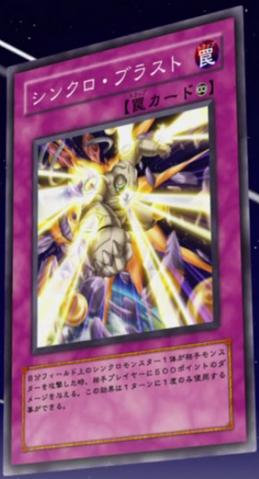 File:SynchroBlast-JP-Anime-5D.png
