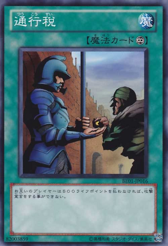 File:Toll-BE01-JP-C.png