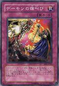ArchfiendsRoar-EE1-JP-C