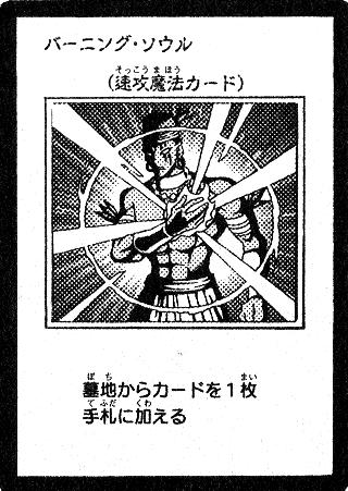 File:BurningSoul-JP-Manga-5D.png