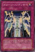 DamageCondenser-SOI-JP-SR