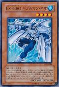 ElementalHERONeoBubbleman-SOI-JP-C