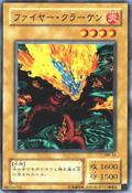 FireKraken-MR-JP-C