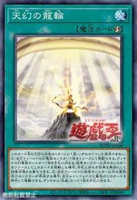 YuGiOh! TCG karta: Heavenly Dragon Circle