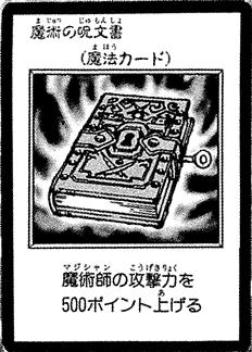 File:MagicFormula-JP-Manga-DM.png