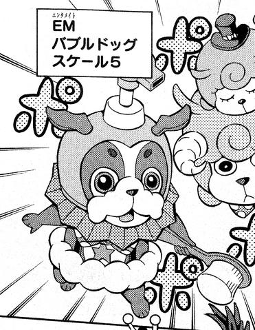 File:PerformapalBubblebowwow-JP-Manga-DY-NC.png