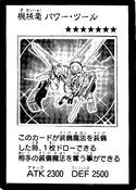 PowerToolMechaDragon-JP-Manga-5D