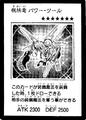 PowerToolMechaDragon-JP-Manga-5D.png