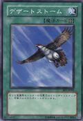 RisingAirCurrent-BE1-JP-C