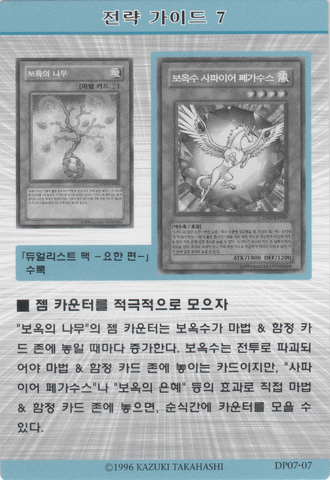 File:StrategyCard7-DP07-KR.png