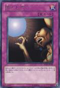 TrapHole-BE01-JP-R