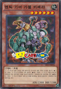 AncientGearGadjiltronChimera-SR03-KR-C-1E