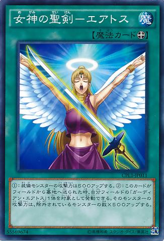 File:CelestialSwordEatos-CPL1-JP-C.png