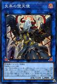 CondemnedDarklord-LVP2-JP-SR