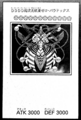 DDDDSuperDimensionalSovereignEmperorZeroParadox-JP-Manga-AV.png