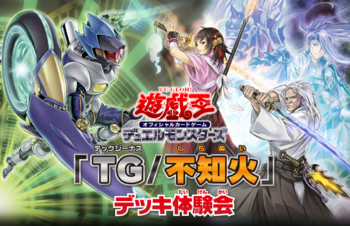 """T.G./Shiranui"" Deck Experience Event promotional cards"