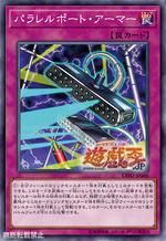 ParallelPortArmor-EXFO-JP-OP