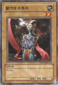 PharaonicProtector-HGP2-KR-C-UE