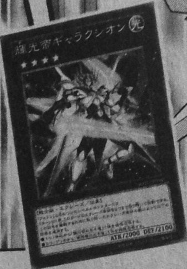 StarliegeLordGalaxion-JP-Manga-DZ