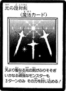 SwordsofRevealingLight-JP-Manga-DM-2