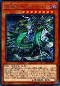 ThunderDragonduo-SOFU-JP-R