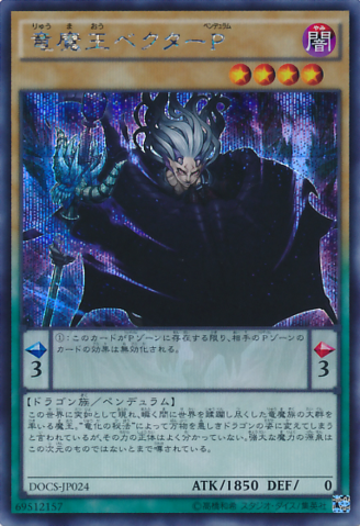 File:VectorPendulumtheDracoverlord-DOCS-JP-ScR.png