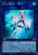 YukiOnnatheIceMayakashi-DBHS-JP-SR