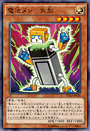 File:Batteryman9Volt-DUEA-JP-OP.png