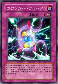CounterForce-JP-Anime-5D