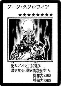 File:DarkNecrofear-JP-Manga-DM.png