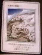 DragonicPulseoftheLand-JP-Anime-Toei