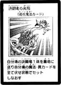FlightoftheDuelDragons-JP-Manga-5D